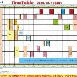 『CiaoItalia2020 タイムスケジュールのご案内』の画像