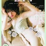 『[雑誌リリース情報] 本日発売(08/01)の光文社「bis (ビス) 2018年 9月号」に、大谷映美里・齊藤なぎさが掲載されています!!【=LOVE(イコールラブ)】』の画像