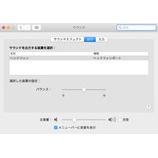 『Mac OS X 10.10 Yosemite の サウンドがバグっている…。』の画像