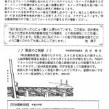 『下諏訪 明治蔵美術館』の画像