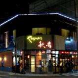 『JAL×はんつ遠藤コラボ企画【福井編】3日め・やきとり(秋吉)』の画像