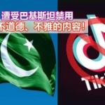 【中国】一の子分のパキスタンがまさかの「TikTok禁止令」!いったい何が起こった…!?