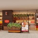 『【オープン】「シュマッツ・ビア・スタンド」大手町プレイス店』の画像