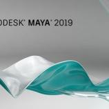 『Autodesk Maya 2019 がリリースされました』の画像