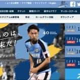 『【速報】ジュビロ磐田J1残留決定!最終節は0-1で仙台に意地の勝利!最高の週末だ!』の画像