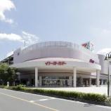 『日本リテールファンド投資法人・運用中のイトーヨーカドー錦町店の持分45%を売却』の画像