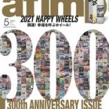『af imp300記念号 雑誌掲載』の画像