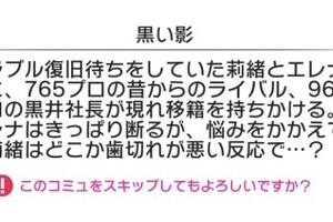 【ミリシタ】「プラチナスターシアター~STANDING ALIVE~」イベントコミュ後編