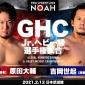 / 2.12日本武道館大会🕊 GHC Jr.ヘビー級選手権 ...