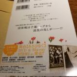 『『あさひなぐ』新刊帯に乃木坂46の情報が掲載されている模様!!!』の画像