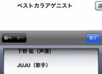 【AKB48】ベストカラアゲニストの投票始まる!田野優花がエントリー中!
