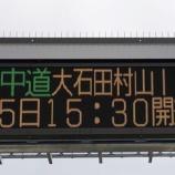 『大石田村山ICが開通しました!!』の画像