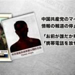 【動画】中国大使館員がイタリア人記者を脅迫!中国に都合の悪い報道の停止を要求 [海外]