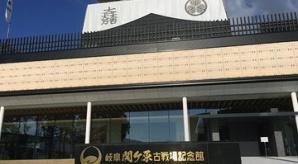 岐阜関ケ原古戦場記念館へ行ってきました!