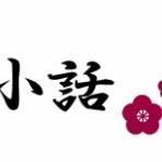鬼女梅‐育児・ママ友・義実家・生活まとめ‐