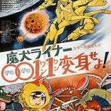『魔犬ライナー0011変身せよ!』の画像