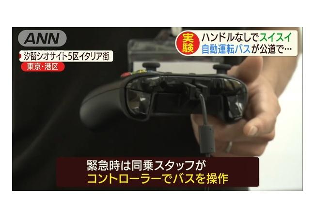 【朗報】自動運転バスのコントローラー、Xbox Oneコントローラーが採用される