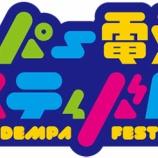 『「ハイパー電波フェスティバル2017」MOSAIC.WAV出演について』の画像