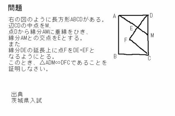 中学数学 寺子屋塾の復習サイト 証明問題必要知識