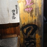 『今年の年越し蕎麦も「白海老かき揚げ天付きせいろ蕎麦」~【蕎麦見世のあみ】@大阪・池田』の画像