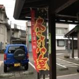 『File No.78 三朝温泉 河原風呂、No.79 株湯、No.80 湯原温泉 砂湯(三朝温泉旅その3)』の画像