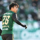 『【松本山雅FC】33歳 MF山本真希が現役引退を発表 清水 下部組織からデビュー 札幌 川崎 千葉でプレー』の画像