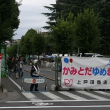 『上戸田ゆめまつり 9月27日(日)開催!』の画像