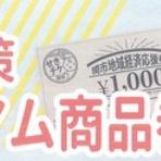 包装資材・梱包・文具・事務用品を鉛筆一本から配達するタカラヤ|岐阜県関市