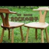 『「ROCKの椅子」youtube動画』の画像