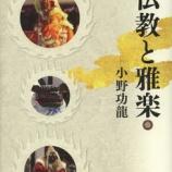 『雅楽新刊 『仏教と雅楽』』の画像