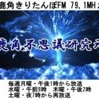 『9月4日放送「ムー的世界新七不思議」』の画像