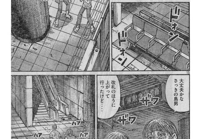 【朗報】彼岸島の明さん、瞬間移動を習得