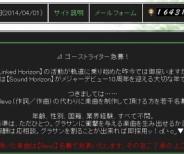Revoさんのエイプリルフールネタ「ゴーストライター急募!」がやばい!?