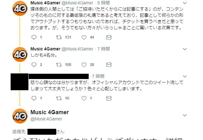4gamer、「某大手ゲーム媒体」にブチギレ