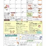 『再掲【ファンズガーデン】6月のカレンダー』の画像