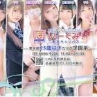 『いーぐみ!東京キャンパス(デリヘル/錦糸町)【S評価】交通事故にあって性欲が大爆発。金と欲望にまみれた汚れなき風俗体験レポート』の画像