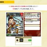 『新兵科の造兵カード育成中』の画像