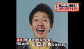 【テレビ】   日本の ニュースに出た 放火犯 の顔写真が マジキチスマイルな件。    海外の反応