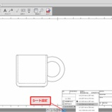 『図面のシートサイズを途中で変更する方法』の画像