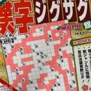 【活動報告】カナナンクロ館/漢字ジグザグ館/漢字ジグザグ太郎 最新号