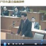 『高橋秀樹議員と神保国男市長の問答の様子が戸田市議会映像ファイルで公開されています #todacity』の画像