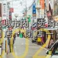 高槻市内と近隣の開店・閉店一覧(日付順)2021【たかつーまとめ】