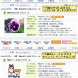 『「子猫のミャーゴ」と名のるポンキチのブログ』の画像