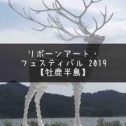 【牡鹿半島】津波、ゴミ、鹿…『リボーンアート・フェスティバル 2019』