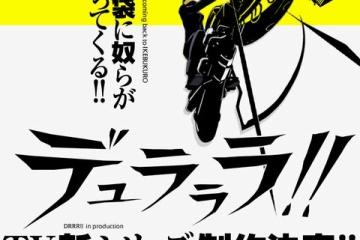 『デュラララ!!』TV新シリーズ制作決定??━━━━(?∀?)━━━━!!