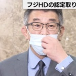 【フジ 外資規制違反】武田総務相「放送法上、認定の取り消しはできないと判断」