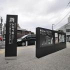 『オープン日(7/7)のトキワ荘マンガミュージアム 2020/09/03』の画像