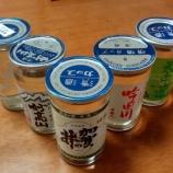 『年末年始のお酒は新潟中心で用意しました』の画像