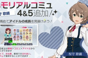 【ミリシタ】桜守歌織のメモリアルコミュ4&5追加!