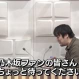『【乃木坂46】え!?ゴッドタンでまさかのまいちゅん!!!キタ━━━━(゚∀゚)━━━━!!!』の画像